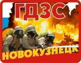 ГДЗС Новокузнецк